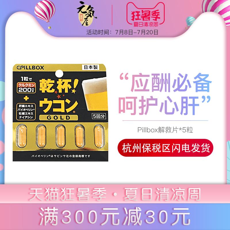 日本Pillbox 姜黄维生素解酒药片胶囊丸5粒提升酒量应酬快速醒