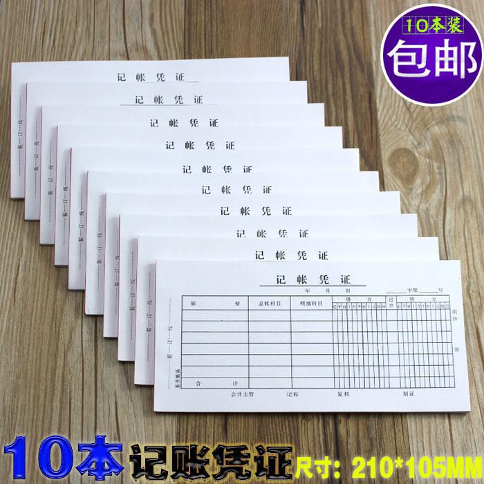 10本装包邮通用会计记帐凭本 记账凭办公财务用品 会计记帐单