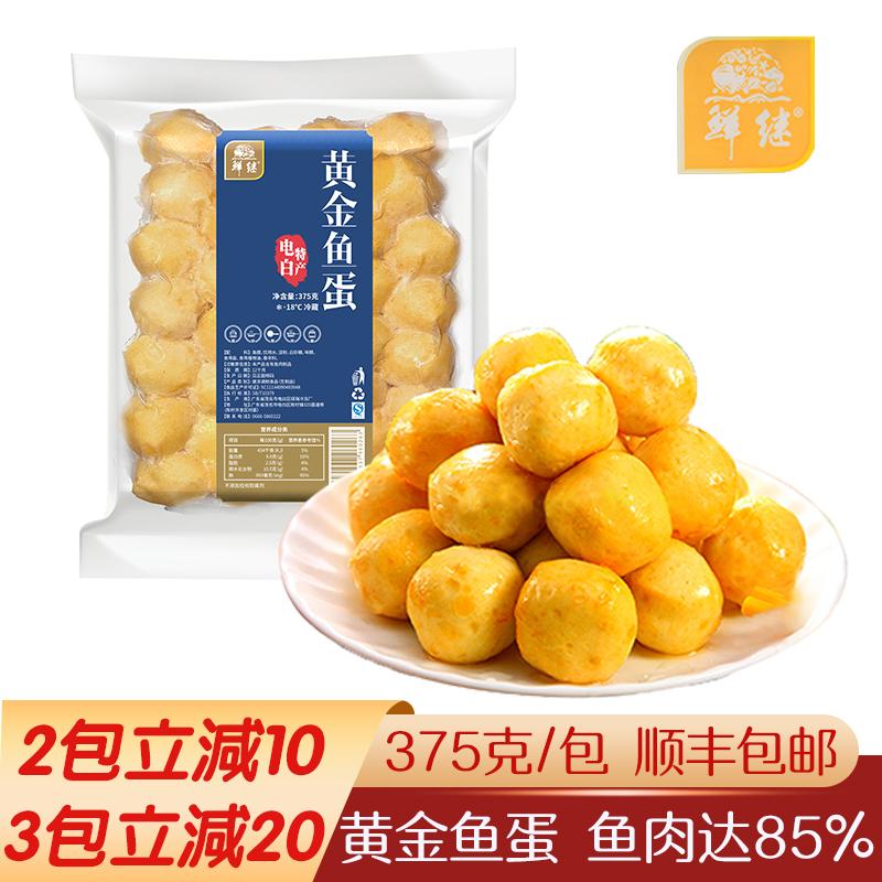 黄金鱼蛋咖喱便利店商用小吃新鲜冷冻火锅鱼丸子关东煮港式鱼蛋蛋