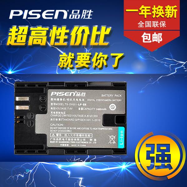 60D5D45D35D280D7D配件 LP-E670D7D26D电池for佳能 品胜数码相机