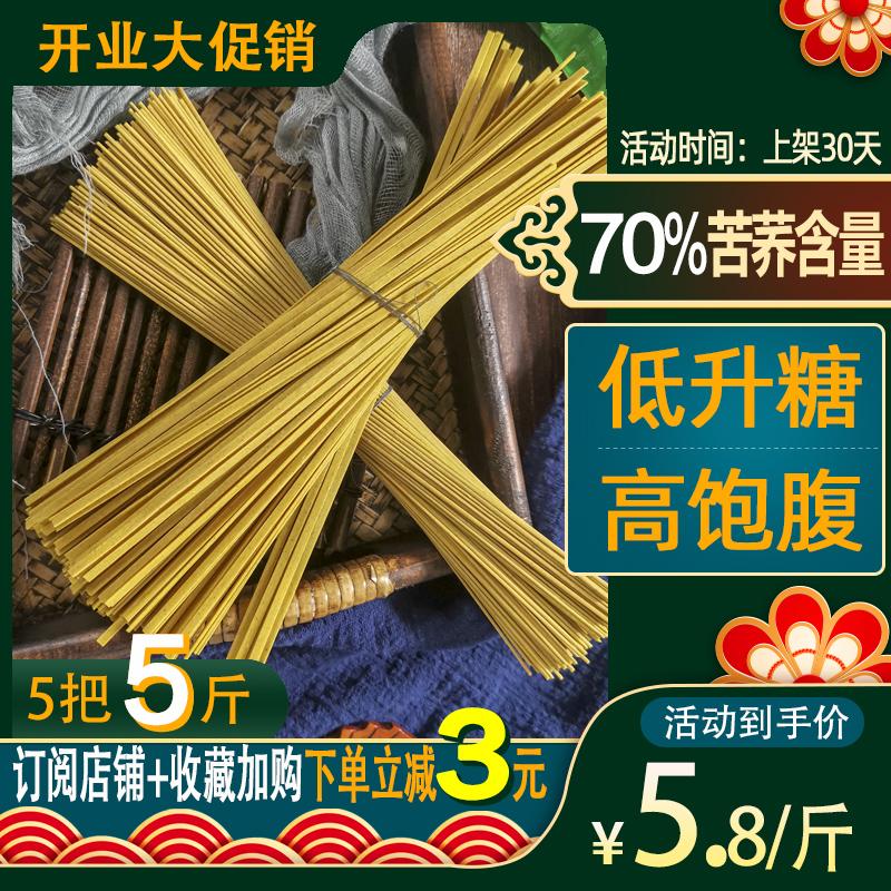 70%苦荞面条5斤贵州威宁产纯黑荞麦低脂高饱腹食品营养乔杂粮挂面
