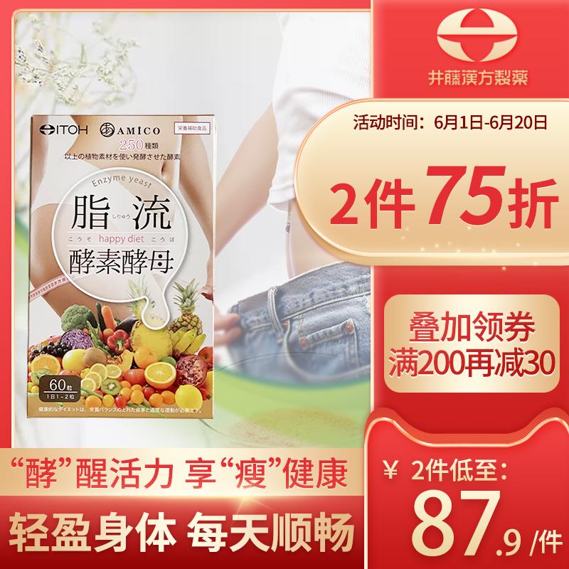 日本进口ITOH井藤汉方diet脂流酵素250种果蔬纤体清肠通便 60粒