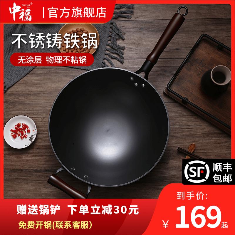中福陆川铁锅炒锅老式炒菜家用无涂层不粘锅铸铁锅家用燃气灶适用