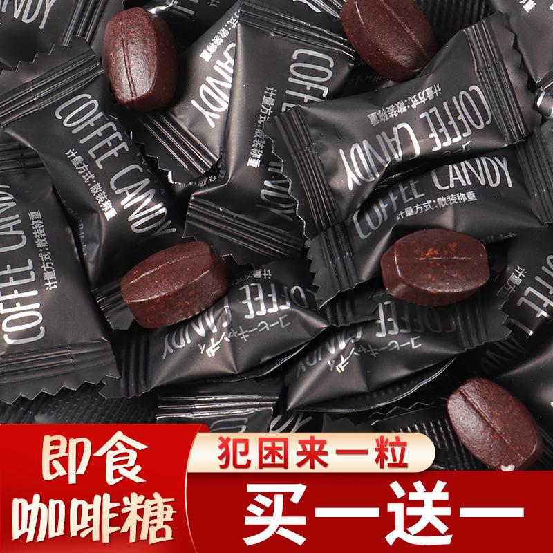 珍丽友黑咖啡味糖咖啡豆可嚼防上课犯困提神糖果网红休闲零食批发