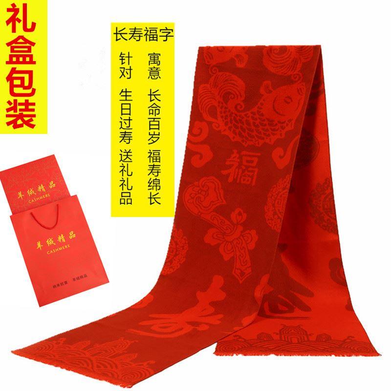 百岁老人祝寿礼物送爷爷奶奶七九八十大寿字老人寿星喜庆红色围巾