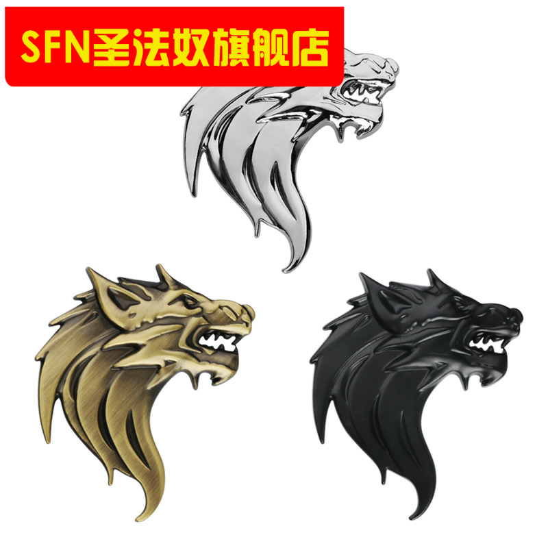 The game of power: Wolf head car refitting personalized car logo body sticker metal scratch sticker middle net logo tail logo
