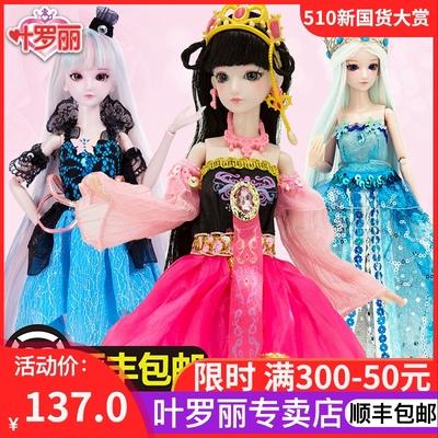 叶罗丽娃娃正版灵冰公主仙子精灵梦夜萝莉芭比叶萝莉女孩玩具29cm