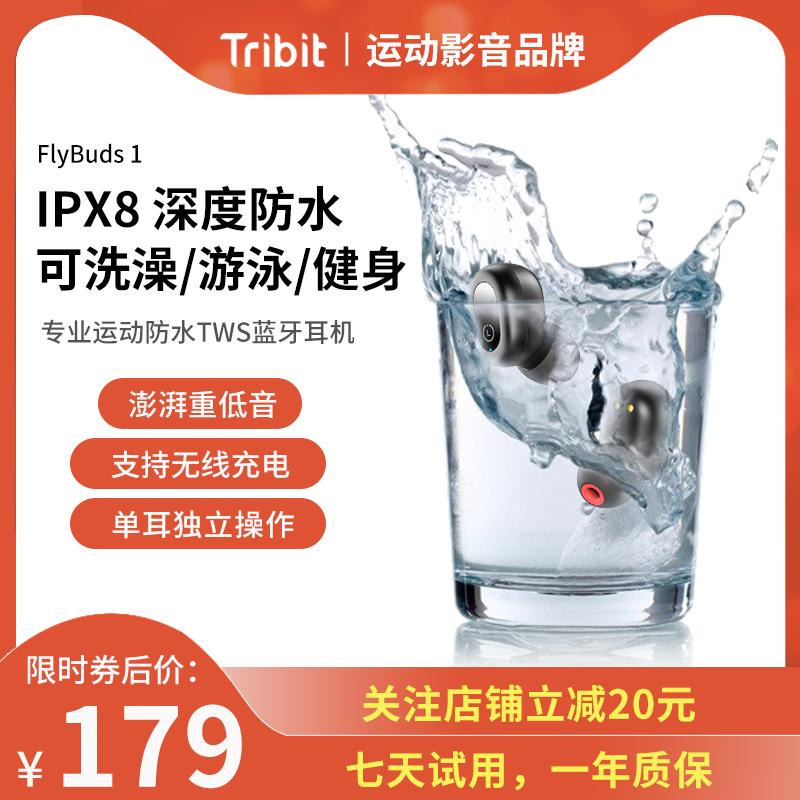 tribit运动ipx8深度防水可苹果耳机好不好
