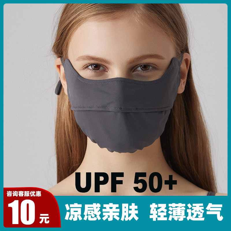 Eye protection, sunscreen mask, female, face covering in summer, anti ultraviolet, breathable, cycling, driving, sunshade mask, male