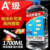 通用超威天能电池修复液汽车电动车叉车蒸馏水无电解液增容蓄电瓶