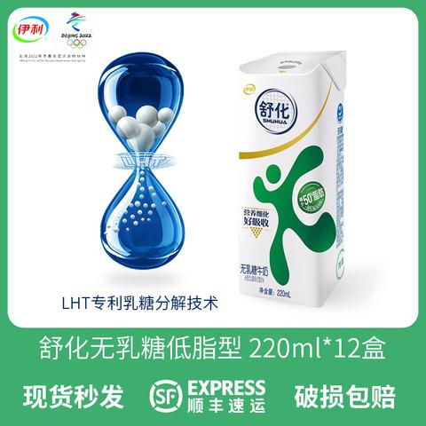 伊利舒化无乳糖低脂纯牛奶220ml*12盒儿童学生成人营养早餐牛奶