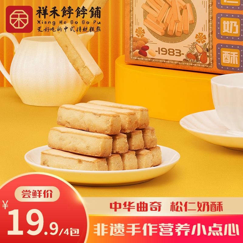 祥禾饽饽铺松仁奶皮酥天津特产糕点心曲奇饼干网红零食休闲小吃