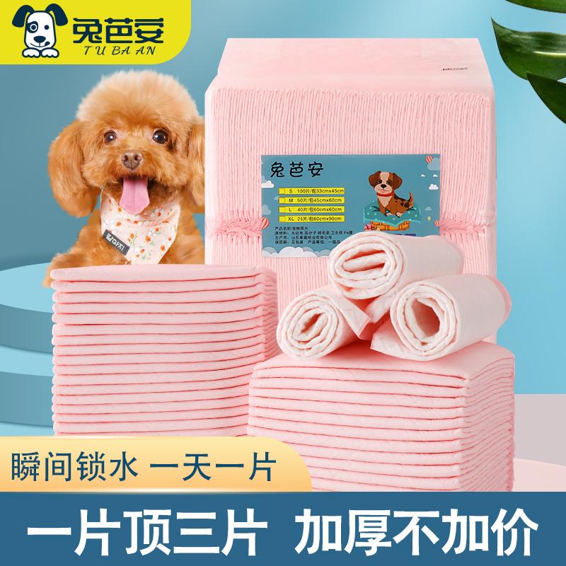 狗狗尿垫加厚宠物尿片除臭泰迪尿不湿吸水尿布仓鼠兔子尿垫100片