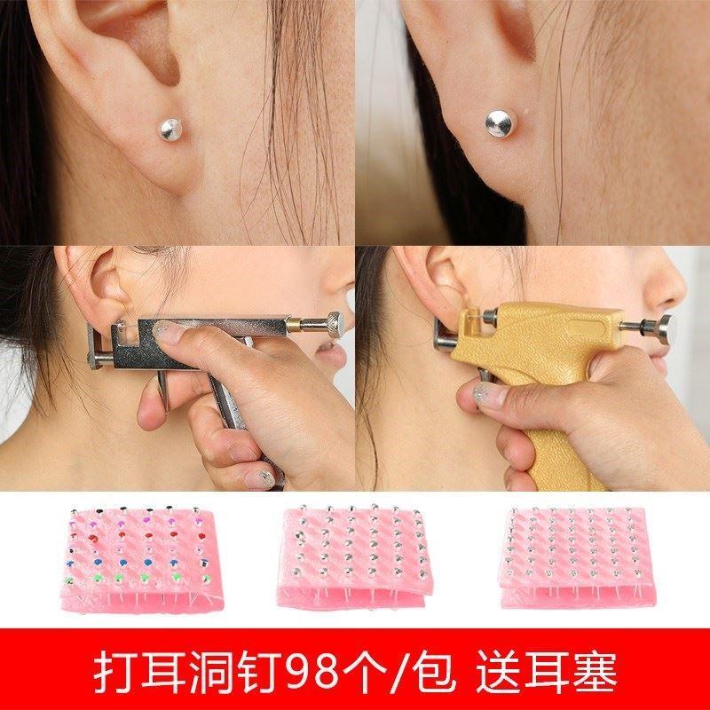 砸钉子神器手动无痛穿耳器穿耳孔打耳洞耳钉专用穿耳针养耳洞电镀