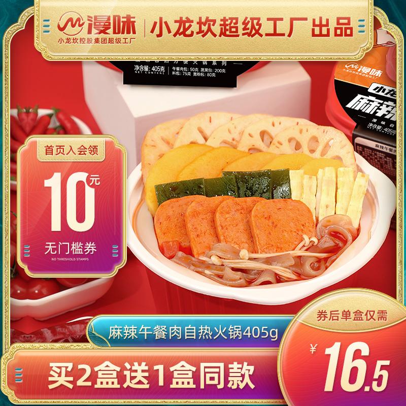 漫味麻辣午餐肉自热小火锅荤菜懒人速食小龙坎超级工厂出品旗舰店