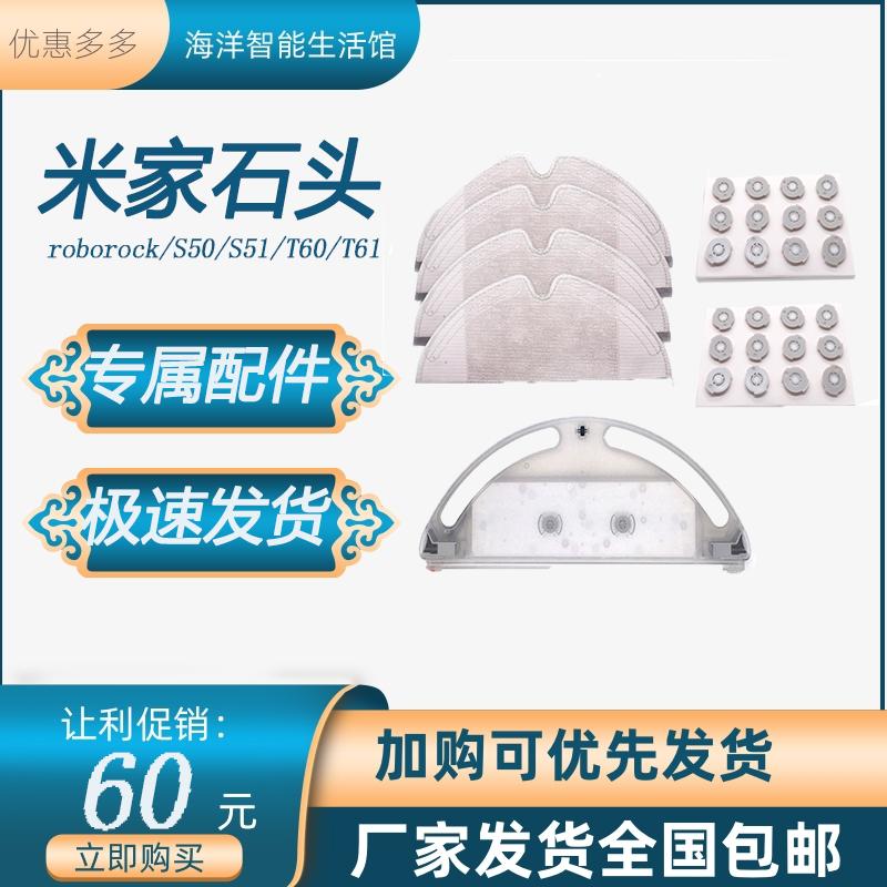 适配米家石头roborock/S50/S51/T60/T61扫地机器配件抹布滤网主刷