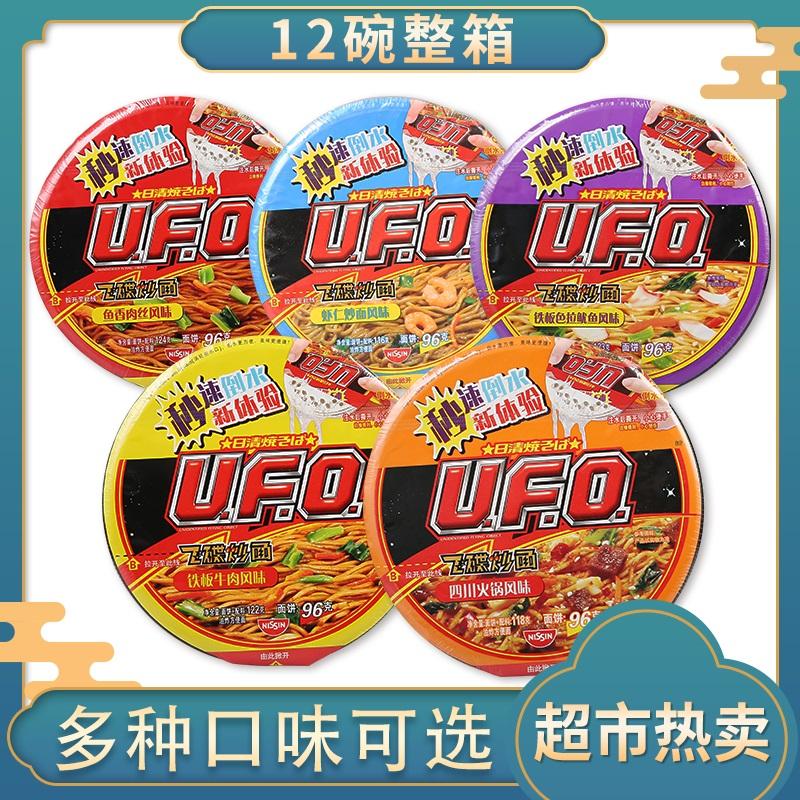 NISSIN日清UFO飞碟炒面王干拌面盒装早餐宵夜速食方便面泡面小吃