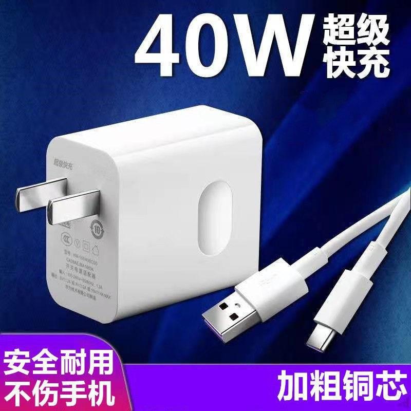华为5A充电器超级快充mate30P30P20nova7nova5/Type-c5A数据线