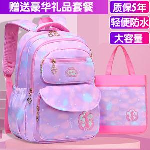 领【2元券】购买小学生1-36年级6-12岁女孩儿童书包