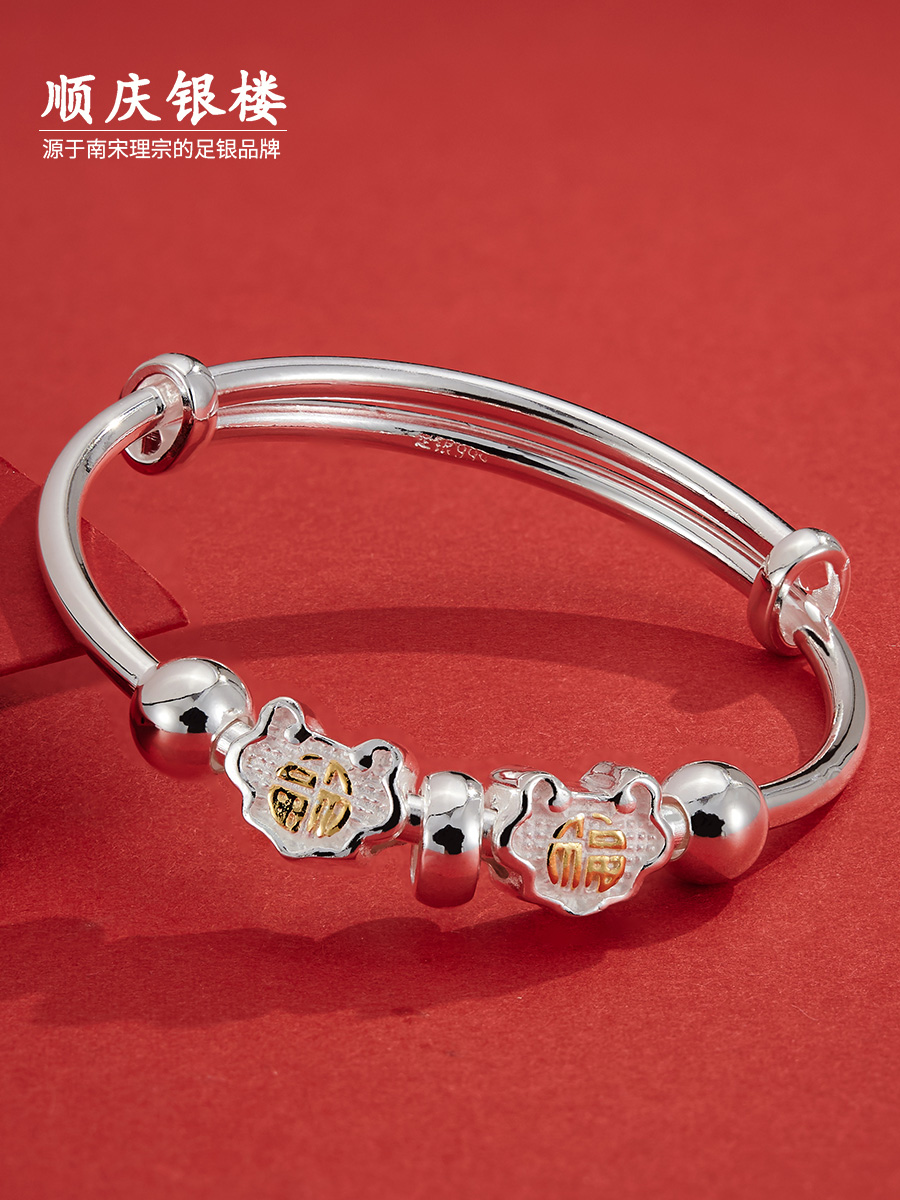 Genuine Shunqing Yinlou 999925 bracelet, Fusuo Beaded pair bracelet, foot silver baby, one year old and one month old
