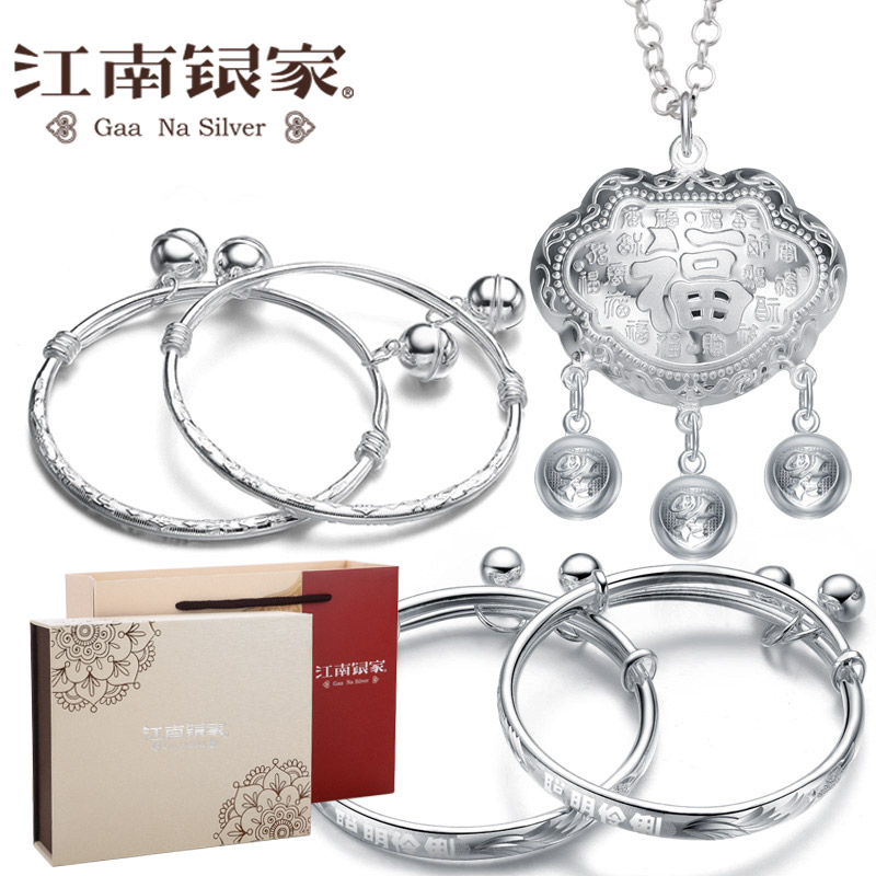 Genuine Jiangnan silver family treasure silver bracelet 999925 long life lock set baby silver bracelet childs full year of life