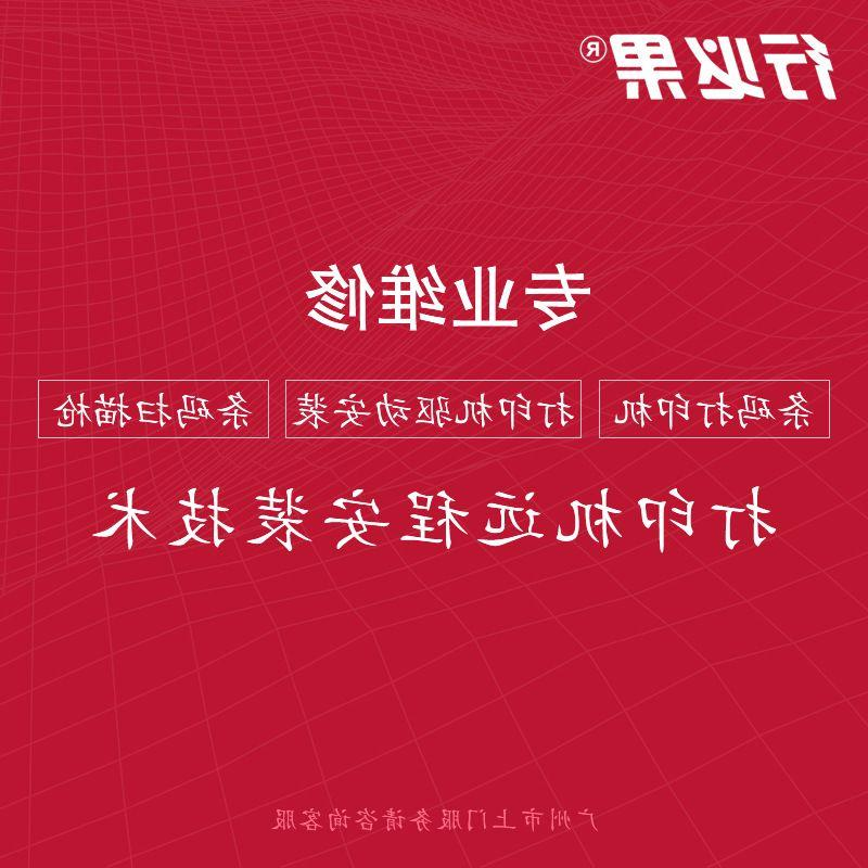 Xingbiguo professional maintenance printer scanning office equipment (service / printing) w