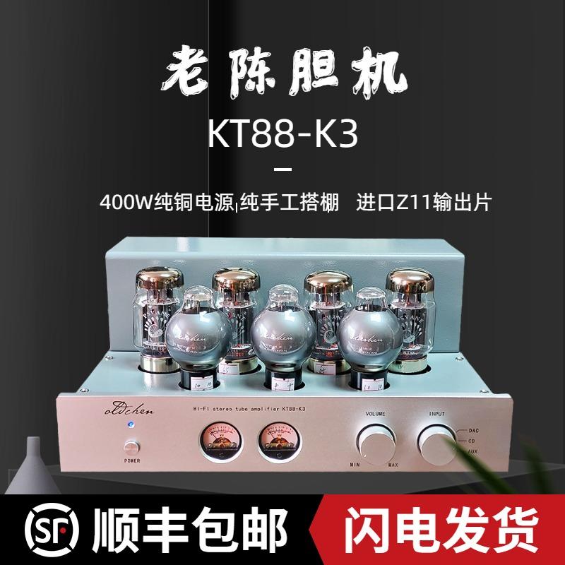 老陈胆机kt88-k3大功率推挽胆机 手工搭棚发烧电子管HiFi功放厂家