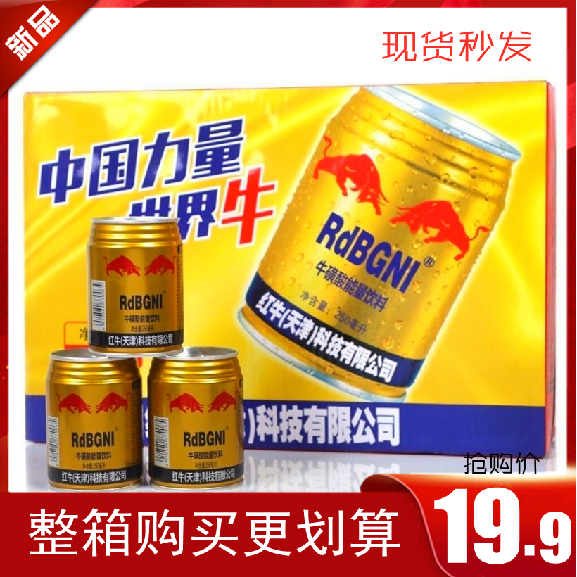 Multi province delivery of sports Red Bull beverage Tianjin Red Bull beverage 24 cans China Red Bull beverage multi flavor