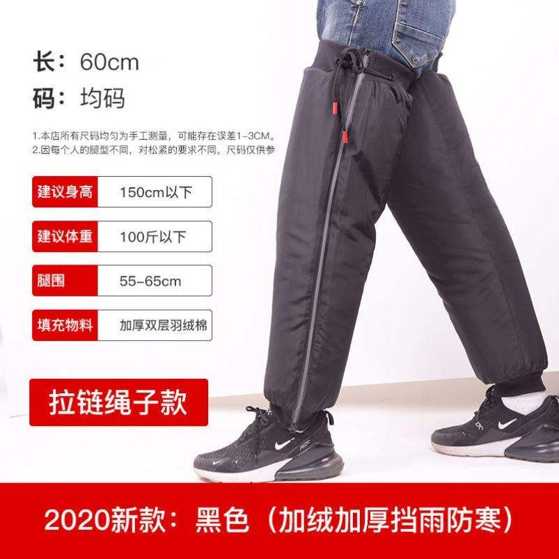 Electric bicycle windbreak pants cycling mens autumn and winter Plush cover knee foot bent beam childrens battery car womens motorcycle winter