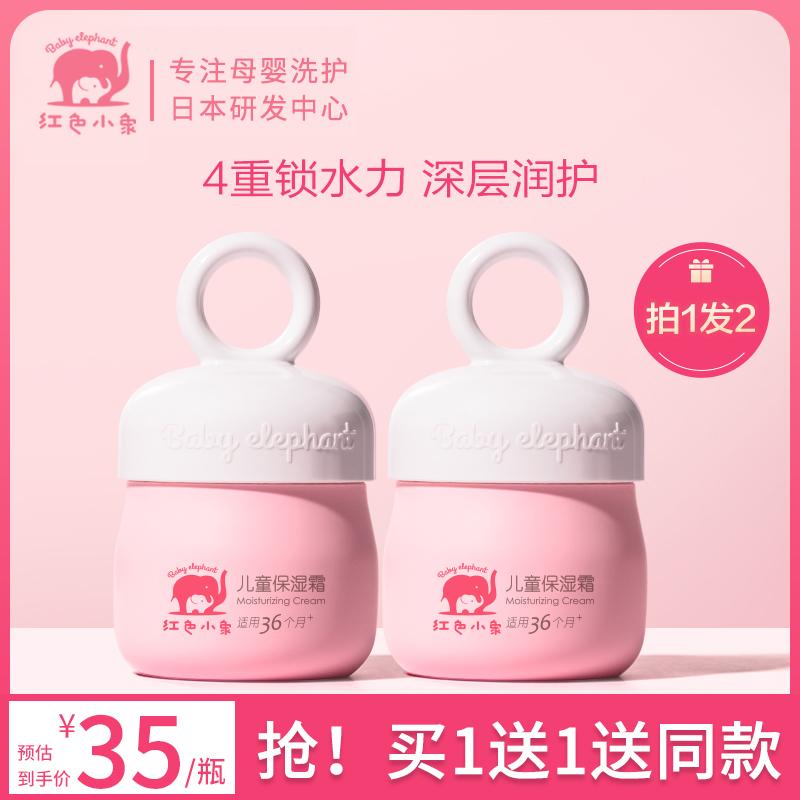 红色小象儿童保湿霜面霜宝宝保湿润肤护肤霜多效儿童霜身体乳hsxx