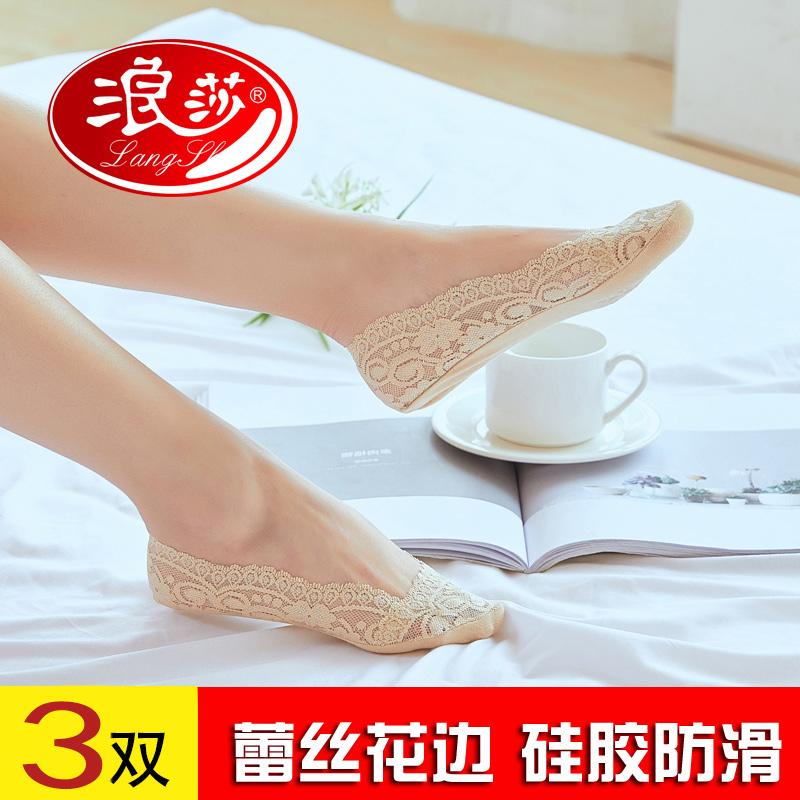浪莎船袜女浅口隐形袜子夏季薄款女士蕾丝袜硅胶防滑形防滑短袜潮