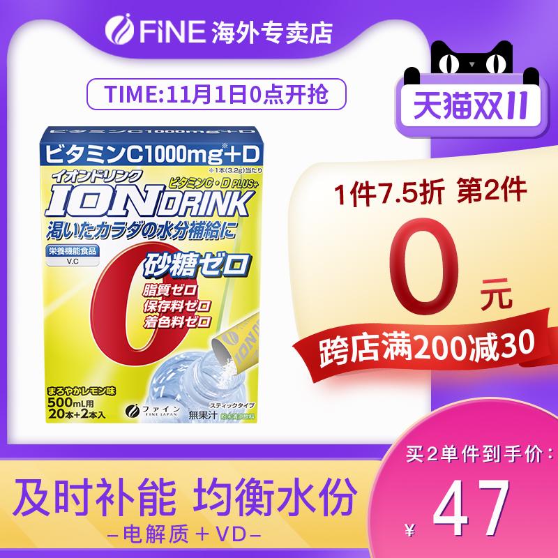 fine进口电解质水饮料冲剂粉无糖日本运动马拉松跑步能量胶补充剂