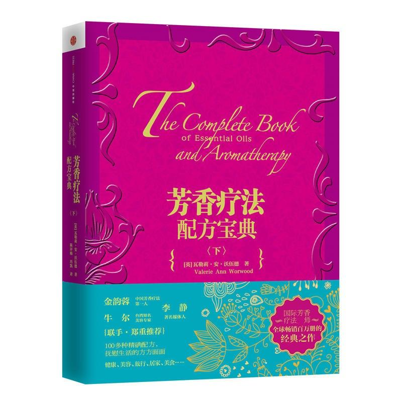 A treasure book of aromatherapy formulas [UK] written by Valerie Ann warwood, translated by Chen Pingmei and Feng Kai