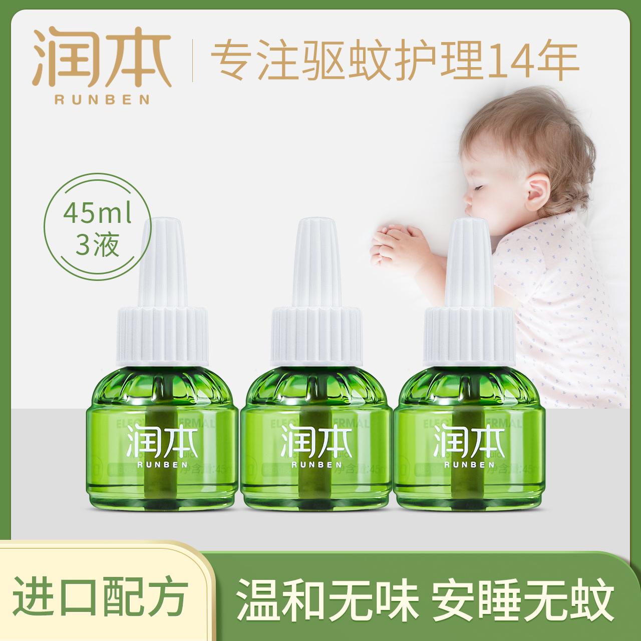 润本电热宝宝驱蚊液驱蚊器3蚊香液