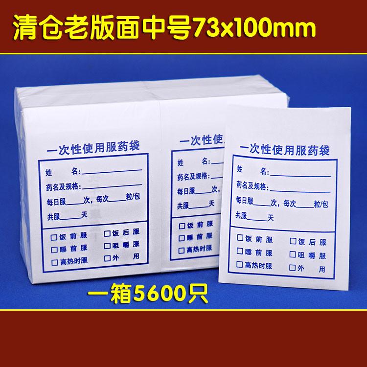No. oral packaging small sealing bag tablet western medicine bag clinic small pulp paper bag arrogant paper original medicine