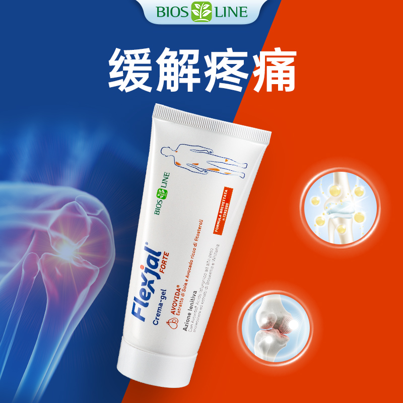 Biosline膝盖关节疼痛膏外用氨糖软骨素滑膜关节宝维骨力神器软膏