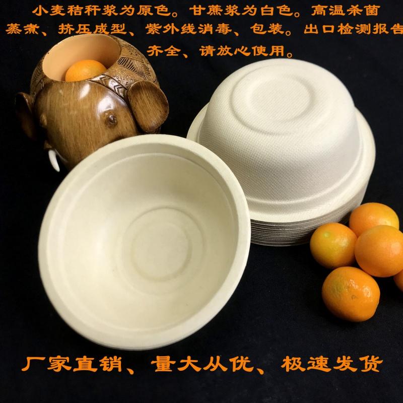 可降解碗一次性碗家用一次性碗酒席一次性碗蘸料碗环保碗加厚纸碗