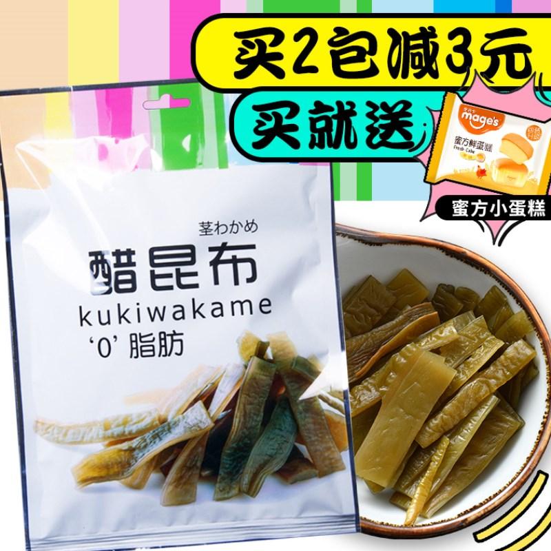 free shipping! Yinhun Shenle vinegar kunbu vinegar kelp ready to eat low fat snacks 125g Gift Pack