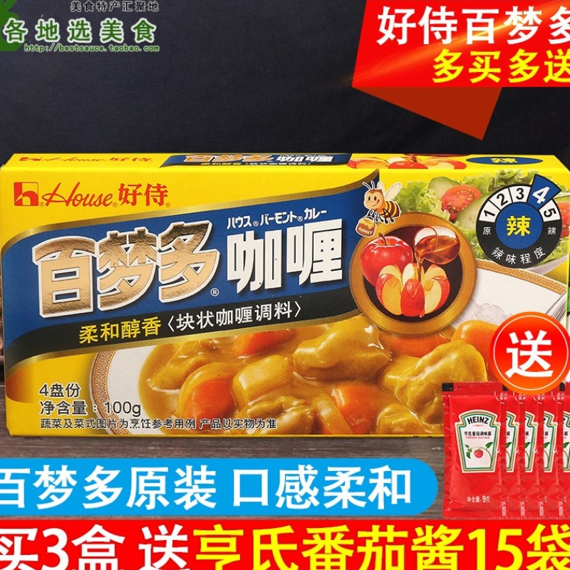 3 boxes of Haoshi Japanese curry with spicy flavor 100g curry fish egg beef chicken rice Garley