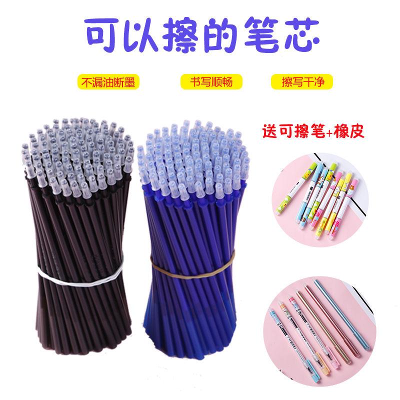 小学生可擦笔芯中性笔替芯摩易擦笔芯蓝晶黑色0.5魔力可擦替芯