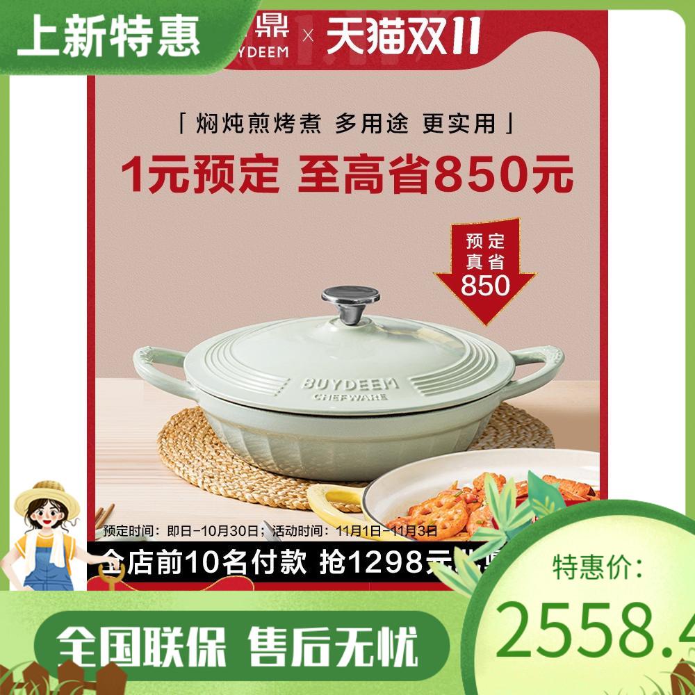 buydeem/北鼎珐琅锅炖煮锅焖炖煎炒锅家用多功能铸铁海鲜锅焖焗锅