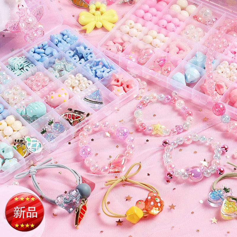 儿童串珠手工制作diy材料包女孩项链手链饰品弱视穿珠子玩具