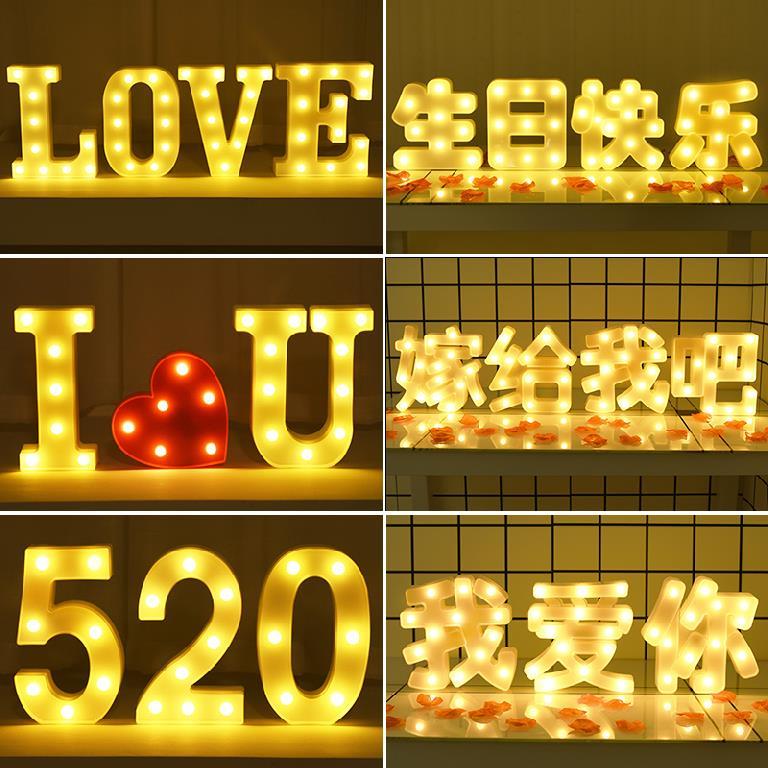 装饰灯告白嫁给我酒吧水族馆游乐园吧台餐厅生日会求婚布置字母灯
