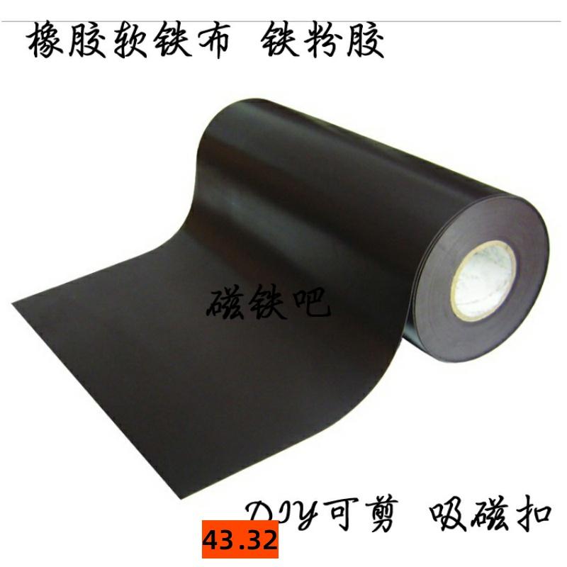 墙板磁铁铁板铁皮墙布板铁纸片墙纸粉黑板照片照片墙软性吸磁性胶 Изображение 1