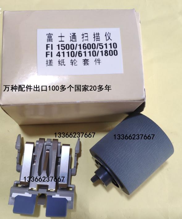 全新 富士通 S500 S510扫描仪搓纸轮、分页器垫片耗材一套进纸轮