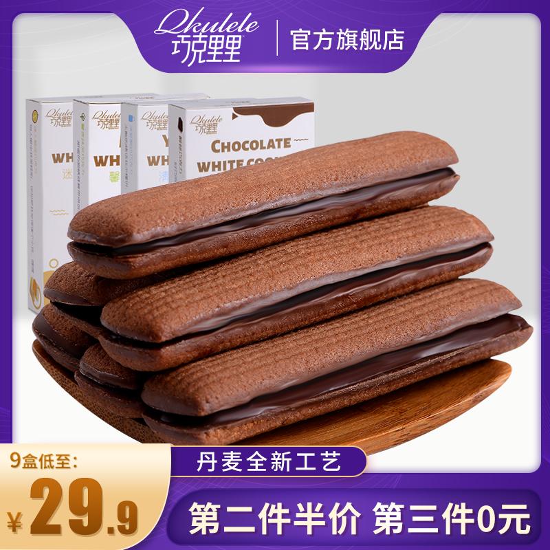 巧克里里巧克力夹心抹茶曲奇饼干
