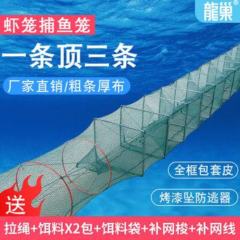 【龙巢】捕鱼龙虾螃蟹神器