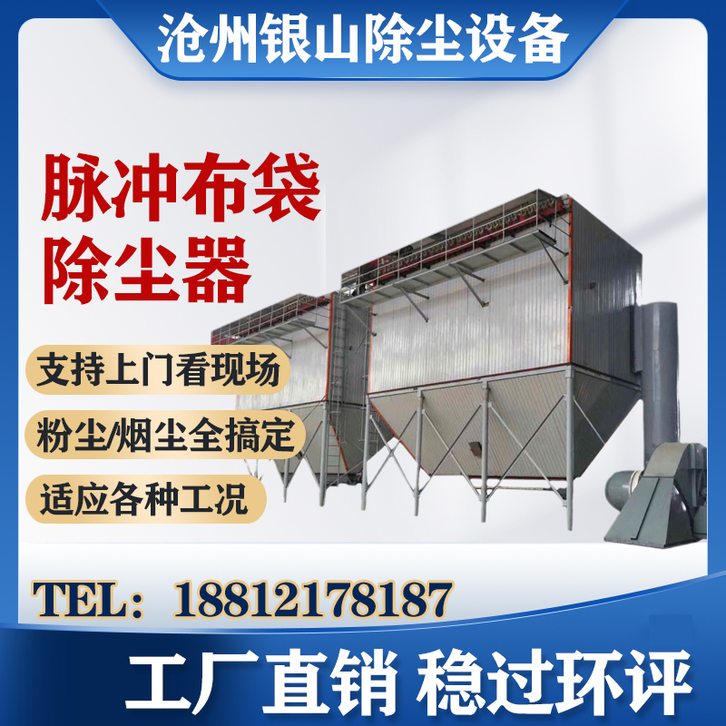 Workshop stone plant industrial pulse bag filter power plant boiler coking plant cement large and medium environmental protection equipment