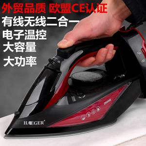 德国家用无线电熨斗蒸汽熨斗大功率大容量手持式烫斗商用干湿两用