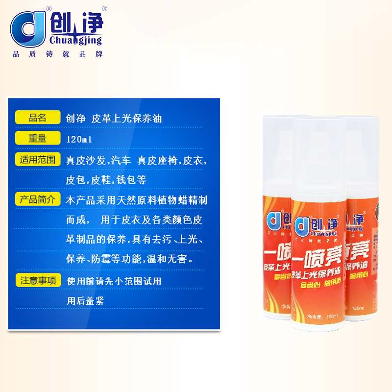 2 bottles of a spray bright furniture leather sofa leather seat care care degreasing liquid maintenance cleaner